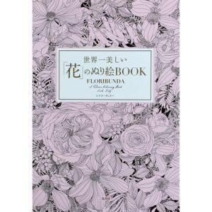 世界一美しい花ぬり絵BOOK 表紙